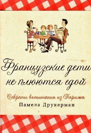 """Памела Друкерман """"Французские дети не плюются едой"""""""