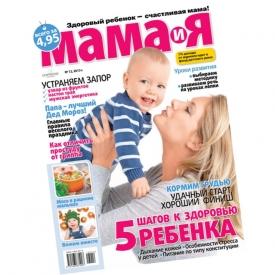 """новый журнал Мама и Я,""""Мама и Я"""",журнал """"Мама и Я"""""""