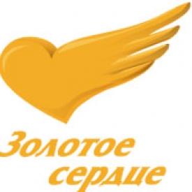 золотое сердце,акция золотое сердце