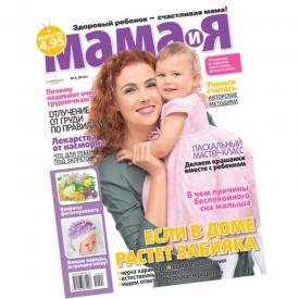новый журнал Мама и Я,Мама и Я