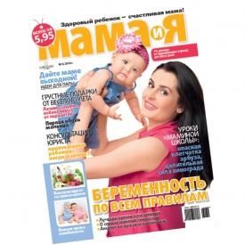 новый журнал Мама и Я,слово главного редактора