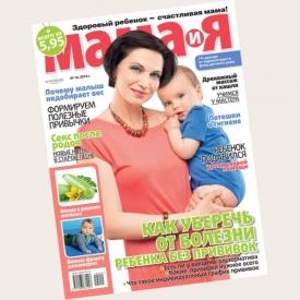 Новый номер журнала,Мама и Я