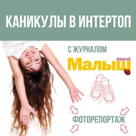журнал Твой малыш,Интертоп