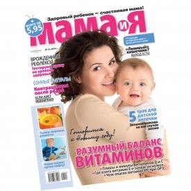 Мама и Я,журнал,новый выпуск