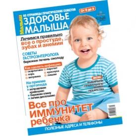 здоровье,анемия у ребенка,ангина у ребенка,детские болезни