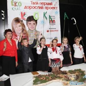 ЭКОкласс,II всеукраинский «ЭКОкласс»