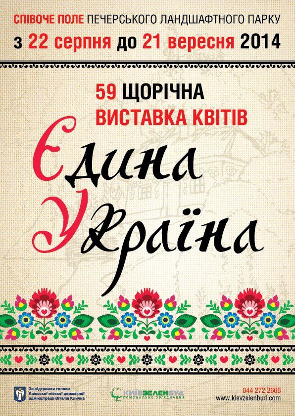 Независимости украины для киевлян и