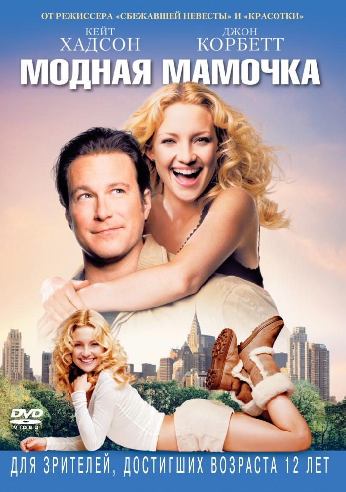 Модная мамочка (2004)