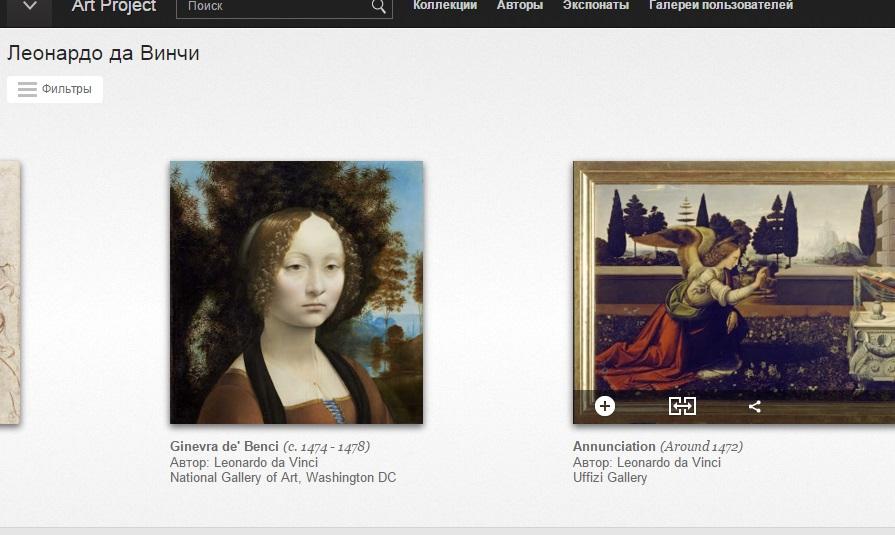 мировые музеи в виртуальном доступе